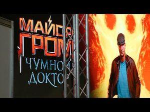 """Comic Con Russia 2019, МАЙОР ГРОМ - Ответ на вопрос- """"Чё там с фильмом?"""""""