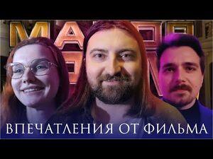 Майор Гром- Чумной Доктор - Репортаж с премьеры в Санкт-Петербурге