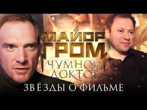 Майор Гром- Чумной Доктор - Отзывы зрителей 1