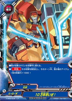 X-UB02-0038.png