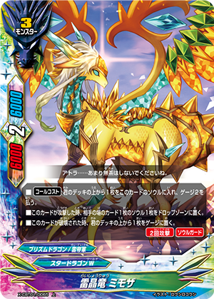 Arc Crystal Dragon, Mimosa