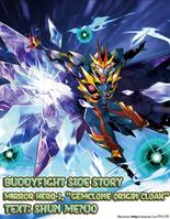"Legends:Story 12/Mirror Hero, J ""Gemclone Origin Cloak"""