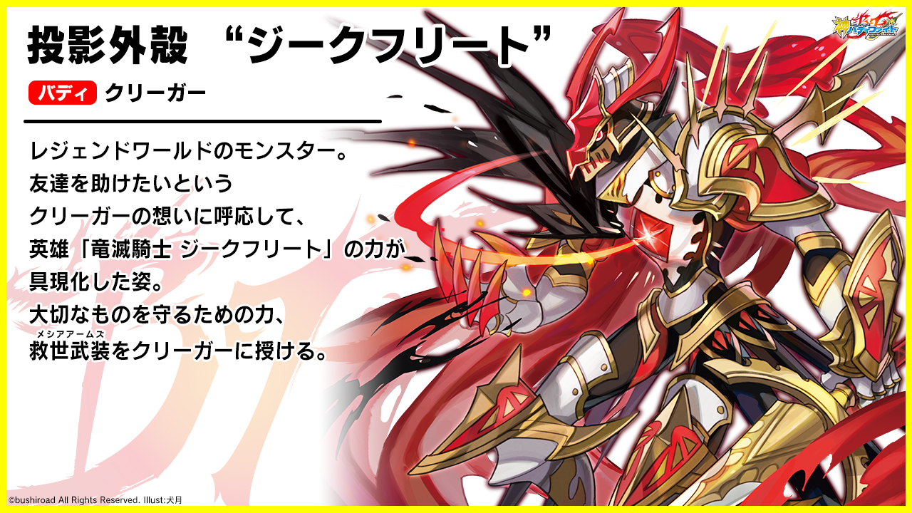 """Projection Shell, """"Siegfried"""" (character)"""