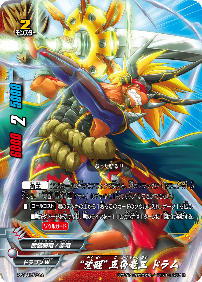"""Awakened"" Fifth Omni Dragon Lord, Drum"