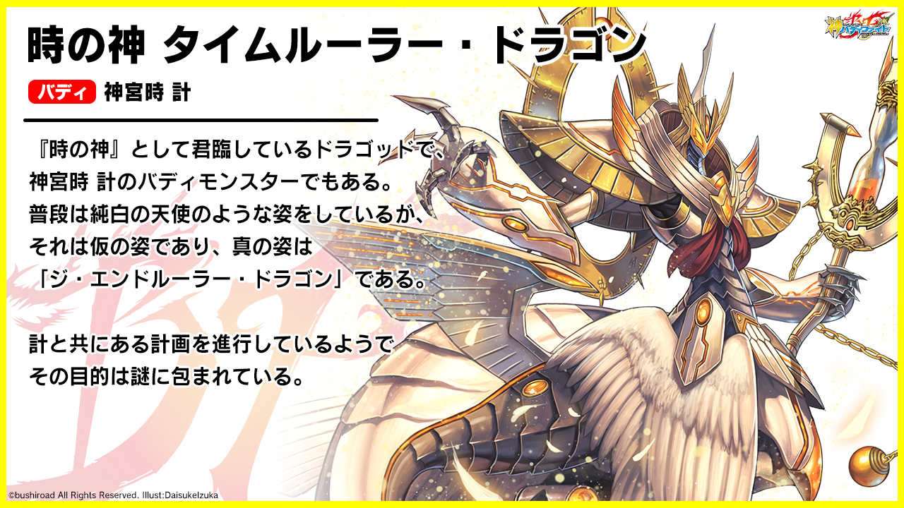 Deity of Eon, Time Ruler Dragon (character)