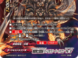 "Purgatory Knights Leader, Demios Sword Dragon ""Re:B"""