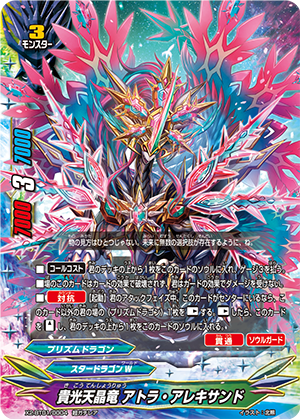 Ardent Heavenly Crystal Dragon, Athora Alexand