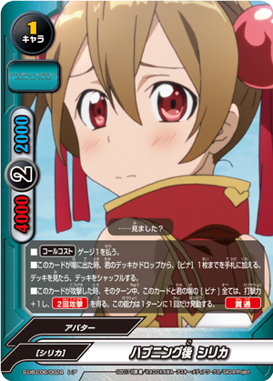 After Happening, Silica