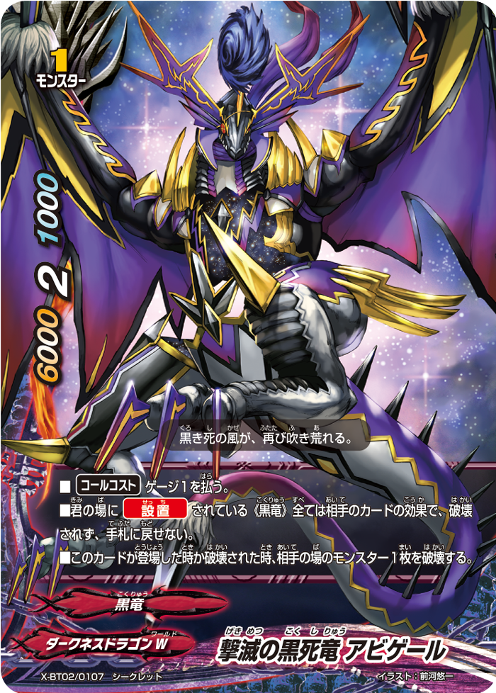 Annihilation Black Death Dragon, Abygale