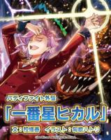 Legends:Story 1/Hikaru Ichibanboshi