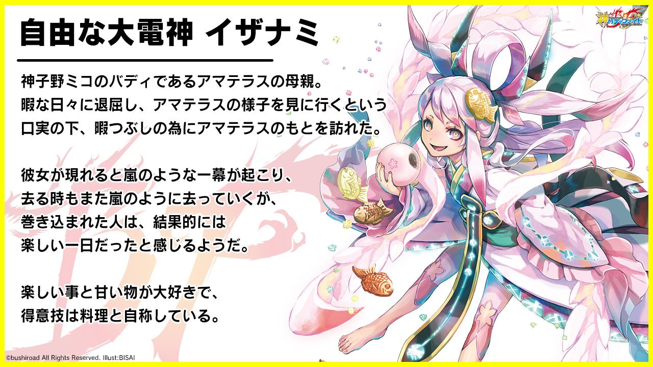 Great Electrodeity of Freedom, Izanami (character)