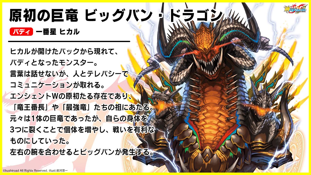Great Dragon of Genesis, Bigbang Dragon (character)
