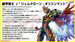 Mirror Hero, J Gemclone Origin Cloak.jpg