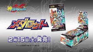 【CM】神バディファイト アルティメットブースタークロス第7弾「メダロット」2月15日(土)発売!