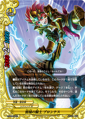Arc Hammer Knight, Brontes