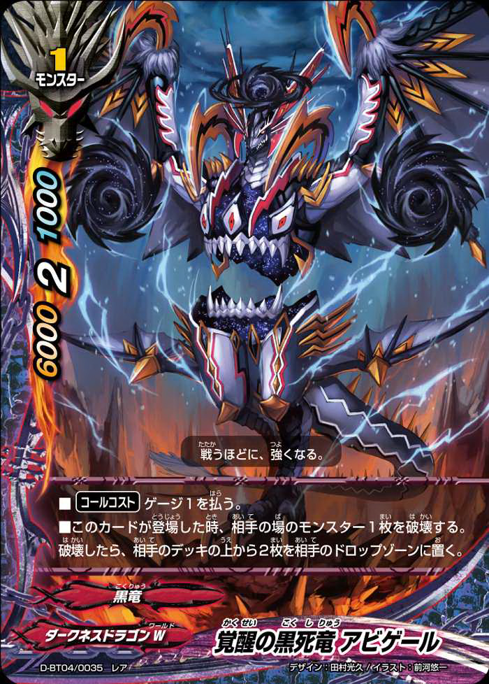 Awakened Black Death Dragon, Abygale