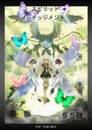 Spirit World-Trial Deck04 JP-Limited