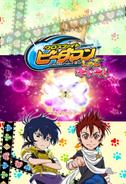 「Cross Fight B-daman☆Shugo Chara!」