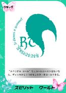 Spirit World (Flag) Card JP