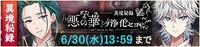 The Flowers of Evil event banner.jpg