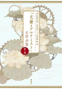 BunAl Literature Collection Vol 2.jpg