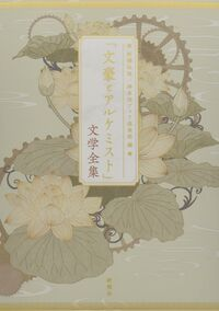 BunAl Literature Collection.jpg