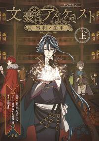 BunAl Shinpan no Haguruma Novelizations Part 1.jpg
