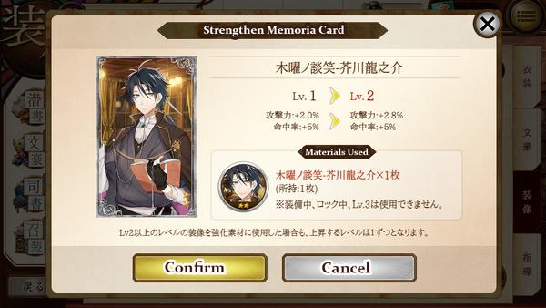 Memoria Card Strengthen 01.png