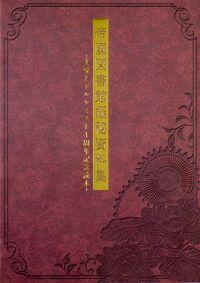 BunAl First Anniversary Book.jpg