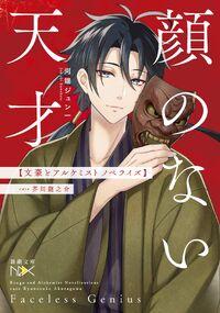 BunAl Novelizations case Akutagawa Ryuunosuke.jpg