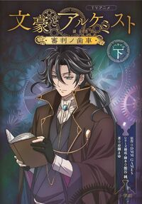 BunAl Shinpan no Haguruma Novelizations Part 2.jpg