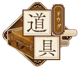 Tools and Items icon.png
