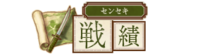 Battle Records icon.png