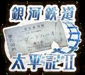 Stamp ev54 icon
