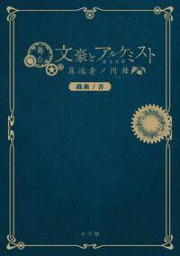 BunAl Stage Play 2 Book.jpg