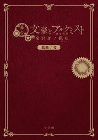 BunAl Stage Play 1 Book.jpg