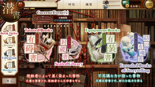 Book Delve ss 01.png
