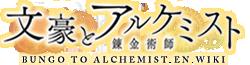 Bungo to Alchemist Wiki