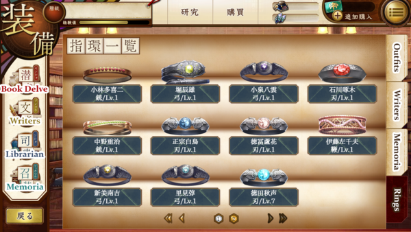 Ring collection.png