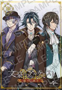 Bungou to Alchemist ~Shinpan no Haguruma~ Volume 3.jpg