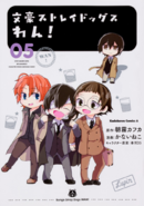Bungo Stray Dogs Wan Volume 05