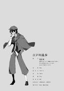 Ranpo Edogawa Profile