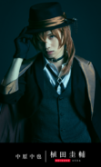 Chuya Nakahara (DEAD APPLE) Stage Play