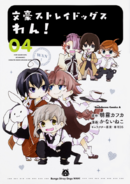 Bungo Stray Dogs Wan Volume 04