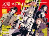 Bungo Stray Dogs Anthology - Akatsuki -