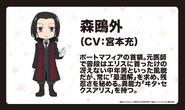 Ogai Mori (Wan! Anime Character Design)