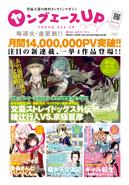 YA Issue 2018-01 News 8