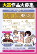 YA Issue 2017-04 News 4