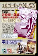 YA Issue 2015-03 News 1