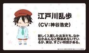 Ranpo Edogawa 2 (Wan! Anime Character Design)